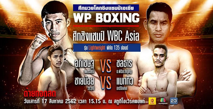 WP_Boxing1